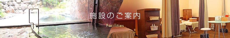 施設のご案内 Facilities