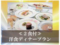 洋食ディナー_01